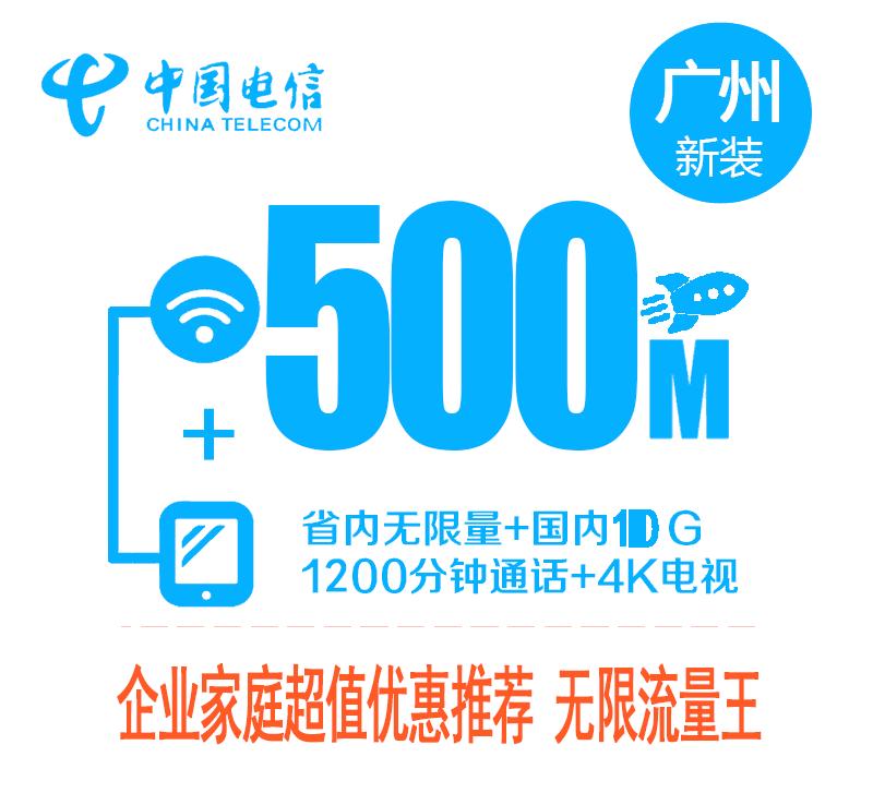 广州宽带提速